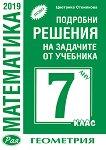 Подробни решения на задачите по геометрия от учебника по математика за 7. клас на Анубис - Цветанка Стоилкова -