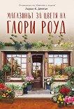 Магазинът за цветя на Глори Роуд -