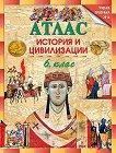 Атлас по история и цивилизации за 6. клас - учебна тетрадка