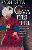 Кухнята на султана - Озлем Курмулар - книга