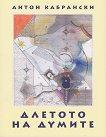 Длетото на думите - Антон Кабрански - книга