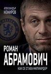 Роман Абрамович. Как се става милиардер - Александър Немиров -