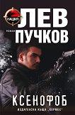 Ксенофоб - Лев Пучков -
