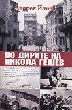 По дирите на Никола Гешев - книга