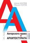 Авторското право в архитектурата - Атанас Костов, Йордан Пангев -
