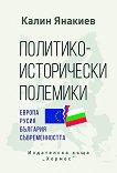 Политико-исторически полемики - Калин Янакиев -