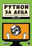 Python за деца - Джейсън Бригс - книга