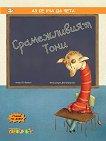 Срамежливият Тони - Бет Бракен -
