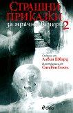 Страшни приказки за мрачни вечери 2 - Алвин Шварц -