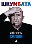 Шкумбата. Хумористично селфи - Димитър Туджаров - Шкумбата - книга