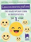 Самостоятелни работи по български език и литература за 1. клас - помагало