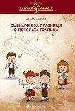 Златно ключе: Сценарии за празници в детската градина - Даниела Иванова -
