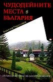 Чудодейните места в България - Борислав Радославов - книга