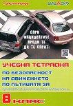 Учебна тетрадка по безопасност на движението за 8. клас - книга