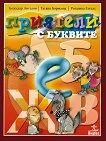 Приятели с буквите: помагало за подготвителна група на детската градина - Божидар Ангелов, Татяна Борисова -