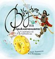 Вкусът на приключенията - Иван Раденков - детска книга