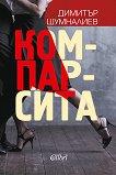 Компарсита - Димитър Шумналиев -