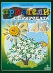 Приятели с природата: помагало за подготвителна група на детската градина - Илиана Мирчева - книга
