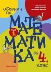 Сборник по математика за 4. клас - част 1 - Нина Иванова, Лилия Дилкина, Константин Бекриев - книга