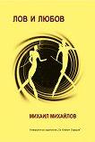 Лов и любов - Михаил Михайлов -