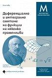 Диференциално и интегрално смятане на функции на няколко променливи - Рони Леви -