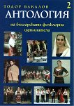 Антология на българските фолклорни изпълнители - том 2 - Тодор Бакалов - книга
