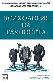 Психология на глупостта - книга