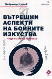 Вътрешни аспекти на бойните изкуства - Добромир Друмев -