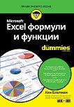 Excel формули и функции For Dummies - Кен Блътман -