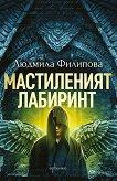 Мастиленият лабиринт - Людмила Филипова - книга