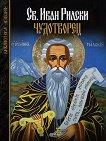 Св. Иван Рилски Чудотворец - Левкийския епископ Варлаам -