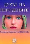 Духът на неродените - книга