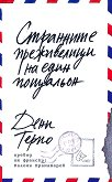 Странните преживелици на един пощальон - Дени Терио - книга