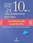 24 тематични теста по български език и литература за 10. клас - Елинка Щерионова, Радостина Койчева, Малина Тонова, Ивелина Джонова -