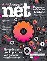 .net: Брой 181 (8) -