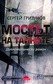 Мостът на тайните - Сергей Гризунов - книга