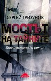 Мостът на тайните - Сергей Гризунов -