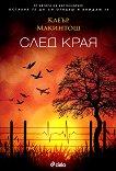 След края - Клеър Макинтош - книга