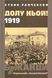 Долу Ньой! 1919 - Стоян Райчевски -