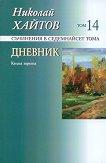 Николай Хайтов - съчинения в седемнайсет тома - том 14: Дневник - книга 3 -