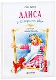 Алиса в огледалния свят - Луис Карол - детска книга
