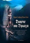 Далече от Дунава - Кристофър Бъкстон - книга