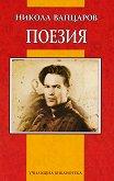 Поезия: Моторни песни - Никола Вапцаров - книга