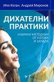 Дихателни практики - Иля Коган, Андрей Миронов - книга