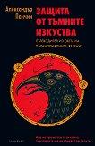 Защита от тъмните изкуства - Александър Панчин - книга