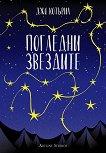Погледни звездите - Джо Котърил -