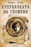 Купувачката на спомени - Олег Рой - книга