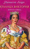 Кралица Виктория. Жената епоха - Натали Хоуп -
