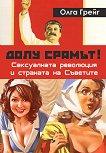 Долу срамът! Сексуалната революция и страната на Съветите - Олга Грейг - книга