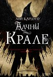 Шест врани - книга 2: Алчни крале - Лий Бардуго -